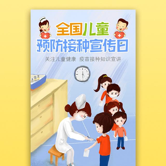 全国儿童预防接种宣传日活动邀请函社区儿童医院活动