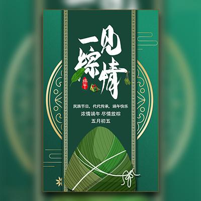 五月初五端午节祝福端午节礼品促销粽子促销