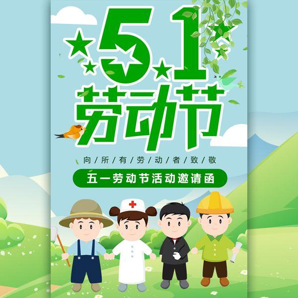 51五一劳动节活动邀请函幼儿园亲子活动郊游邀请函