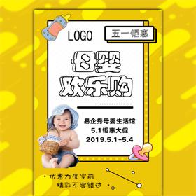 五一劳动节母婴用品促销孕婴店促销宣传新店开业宣传