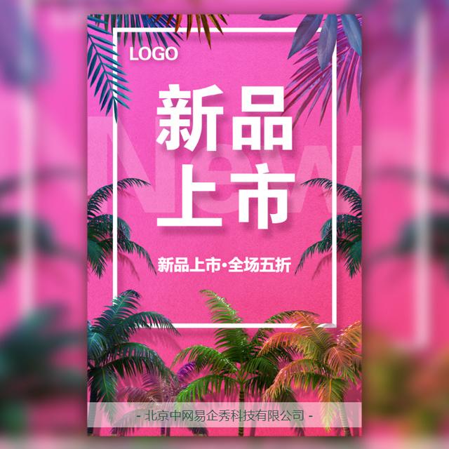 清新夏季新品上市新品发布品牌宣传通用模板