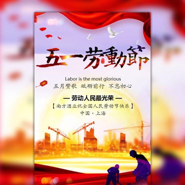 五一劳动节企业宣传简介新品展示简约大气风格
