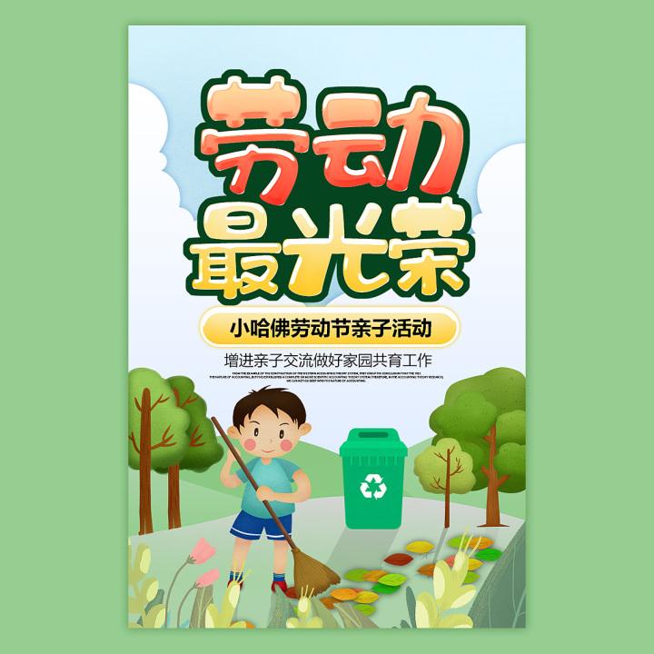 幼儿园五一劳动节亲子活动邀请函婴幼儿培训班辅导