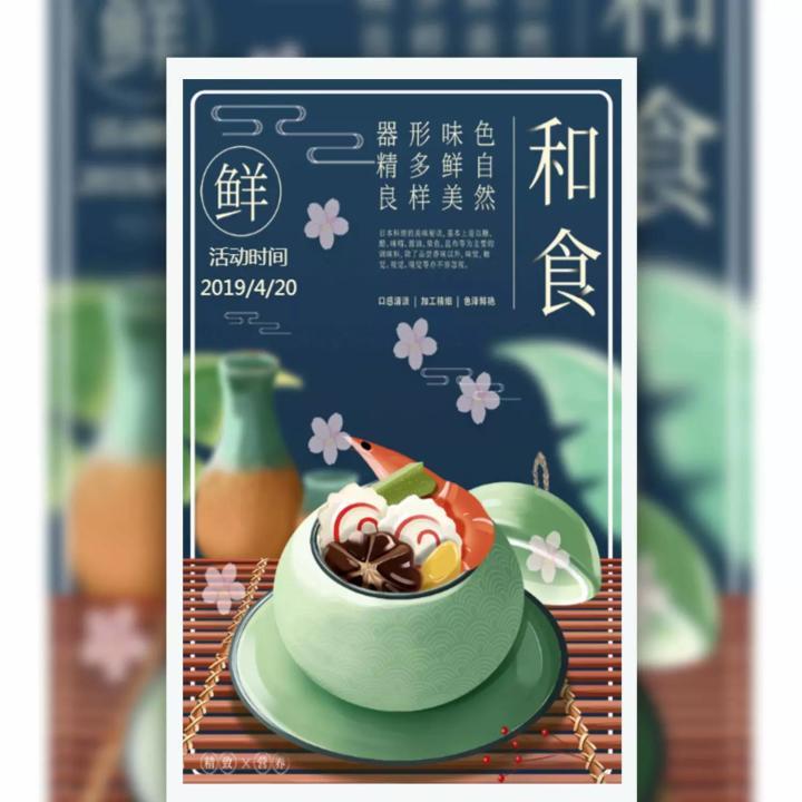 精致日式和风居酒屋料理店宣传活动