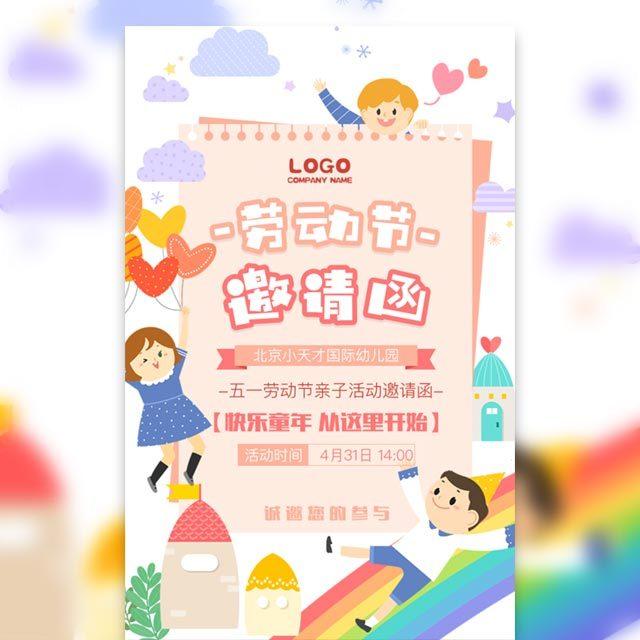 卡通五一劳动节幼儿园培训班幼教中心亲子活动邀请函