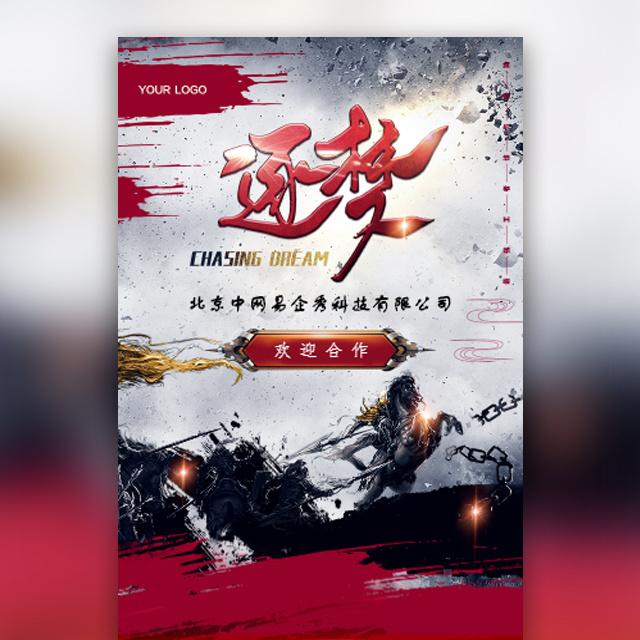 复古奋战沙场企业宣传公司介绍宣传画册