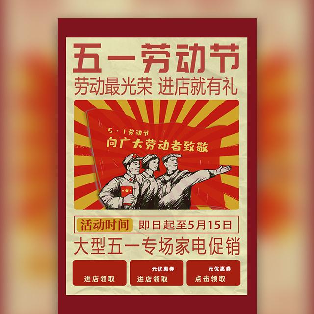五一劳动节家电促销红色复古革命风