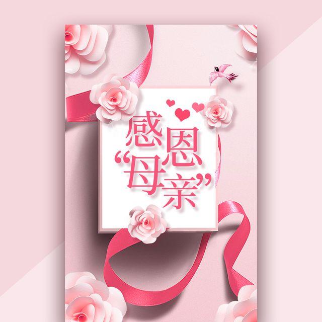 唯美清新感恩母亲节祝福相册母亲节贺卡家人相册