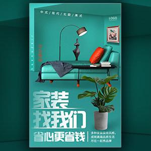 家装定制家居家具设计室内装潢促销宣传