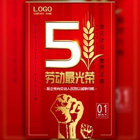 高端五一劳动节放假通知企业宣传公司祝福员工表彰