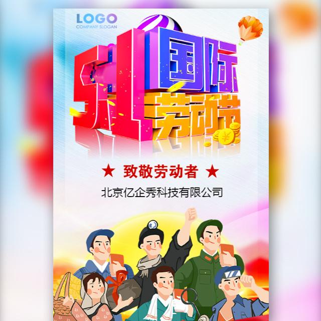51放假通知五一企业祝福劳动节节日宣传