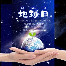 地球日邀请函环境保护活动宣传