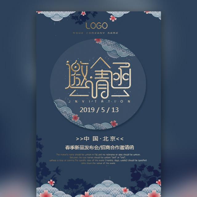 精致唯美蓝色樱花云纹元素烫金邀请函国风会议发布会
