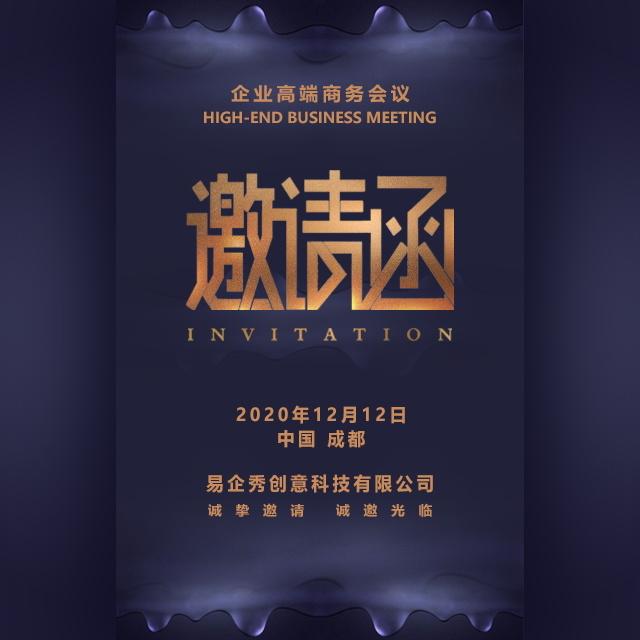 高端大气商务活动展会酒会晚会宴会开业发布会邀请函