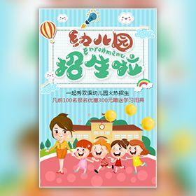 卡通幼儿园招生幼儿园春季招生推广