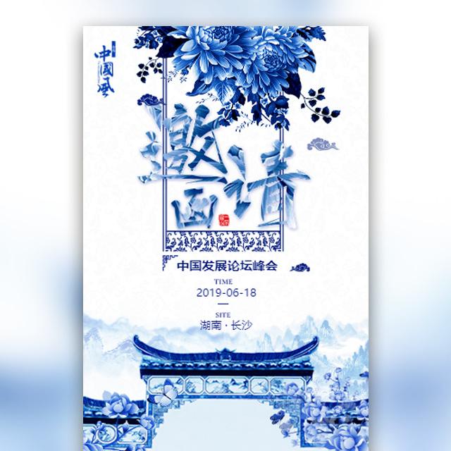 青花瓷国风商务峰会发布会会议邀请函