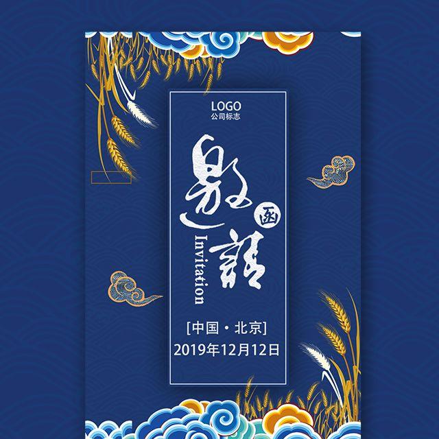 中国复古风企业商务会议邀请函企业发布会