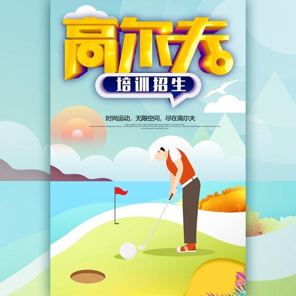 高尔夫球培训机构中心高尔夫训练营招生宣传