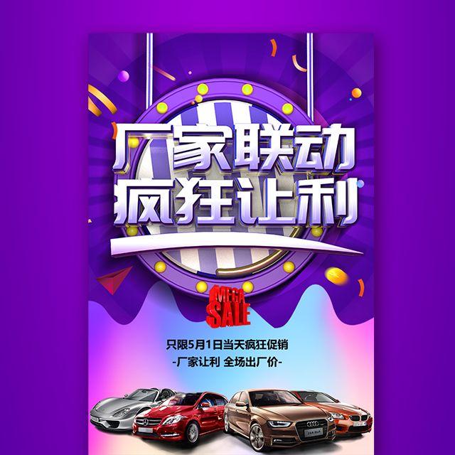 汽车团购惠厂家联动疯狂让利4S店周末团购会活动促销