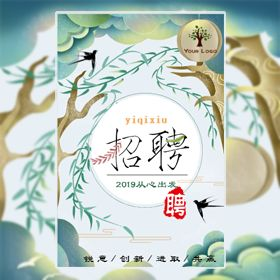 清新中国风手绘招聘梦幻唯美小清新