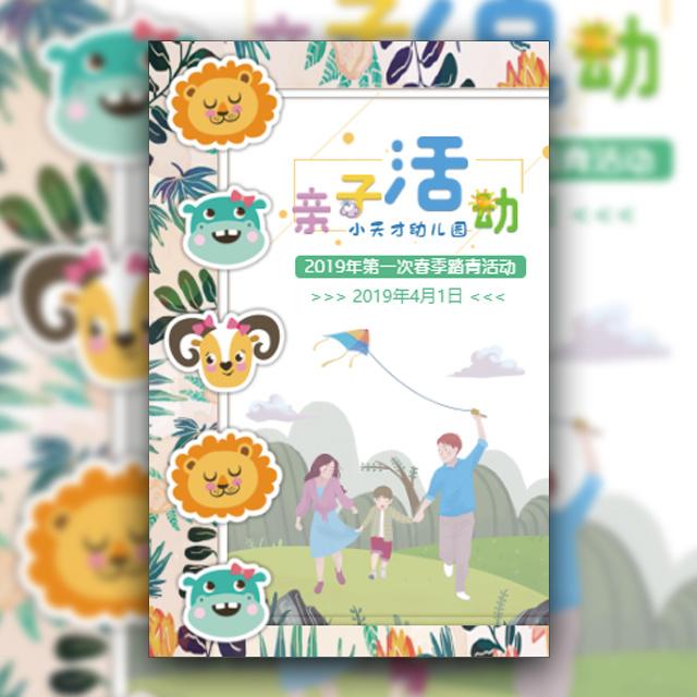 卡通亲子游戏幼儿园春游活动亲子乐园儿童活动邀请函
