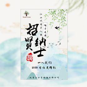 清新中国风水墨梦幻唯美招聘社会招聘招工