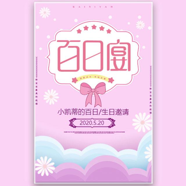 粉色可爱清新百日宴生日宴宝宝百日派对通用邀请函
