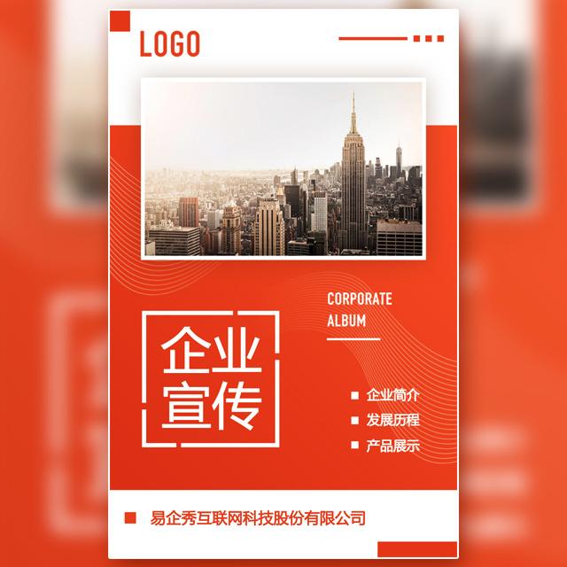 简约商务橙色企业宣传画册公司宣传招商手册