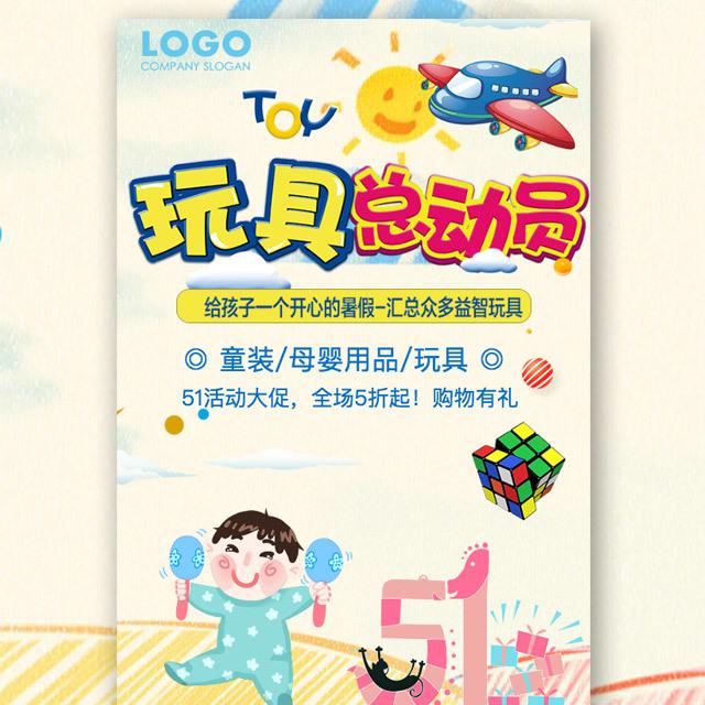 51劳动节五一玩具店母婴店实体店活动促销