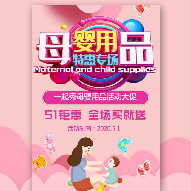 51劳动节五一母婴店活动促销母婴用品促销