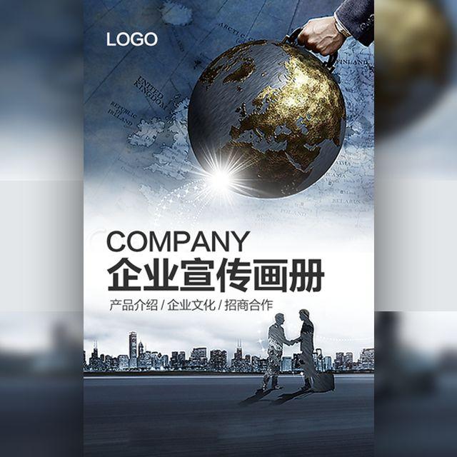 大气企业宣传画册公司简介产品宣传招商手册品牌推广