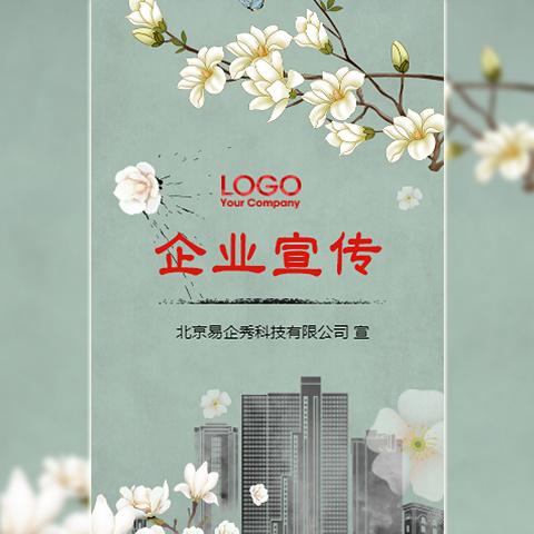 中国国潮古风古韵企业宣传画册