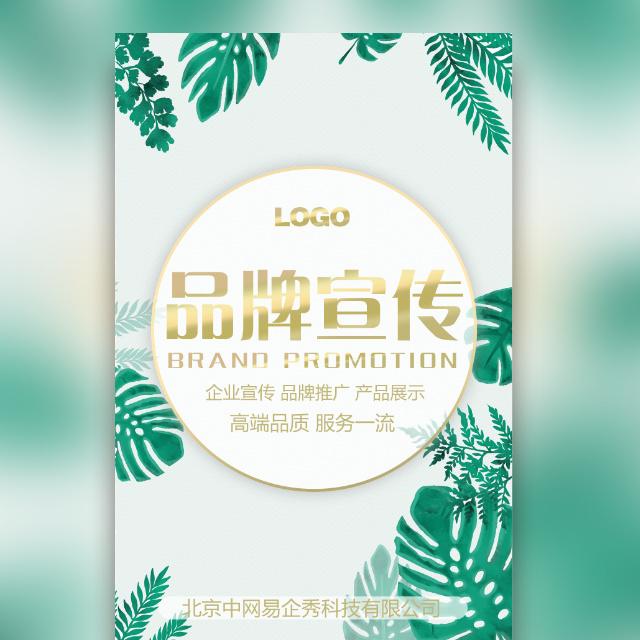 高端时尚清新艺术绿金品牌宣传企业宣传产品推广画册