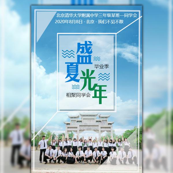 毕业季致青春纪念册同学会聚会邀请函恋爱旅行相册