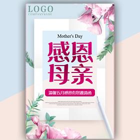 小清新母亲节感恩活动邀请函企业活动会议邀请函