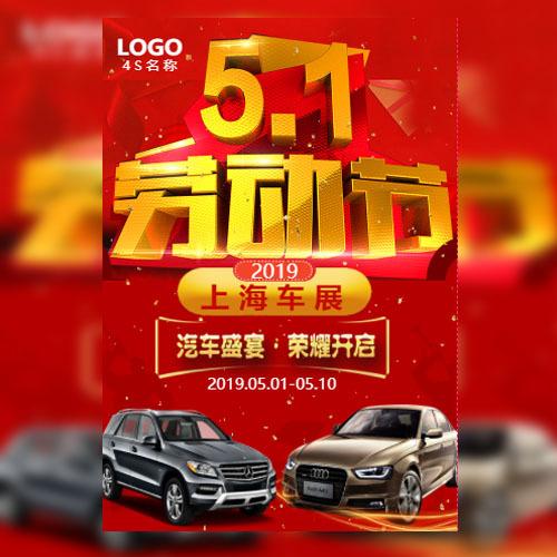 五一汽车展销会51汽车大促销4S店活动宣传汽车促销
