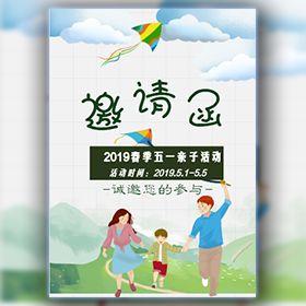 五一春季亲子活动幼儿园春游邀请函