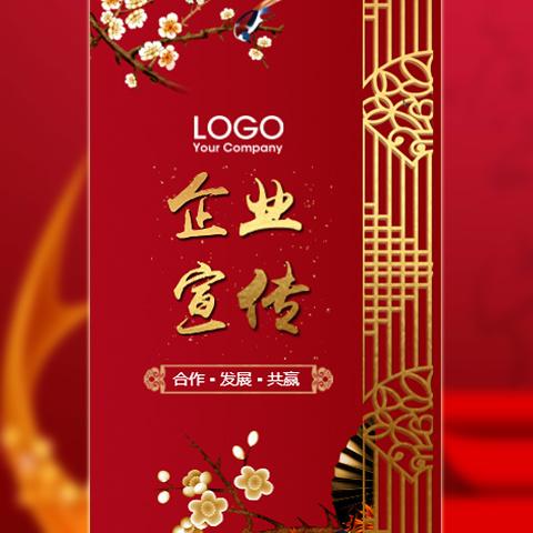 中国风红金水墨企业宣传画册