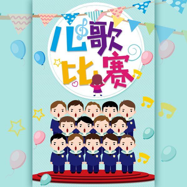 儿歌比赛幼儿园少儿唱歌比赛儿歌大赛宣传邀请函