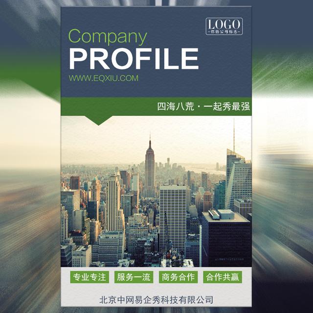 高端商务蓝绿滚动字幕公司简介企业宣传画册品牌推广