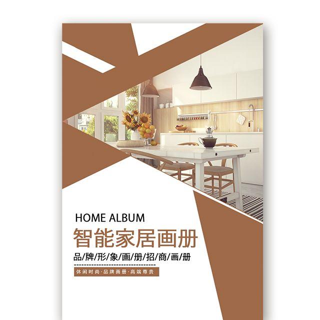 家具画册企业宣传画册家居画册公司介绍招商融资手册