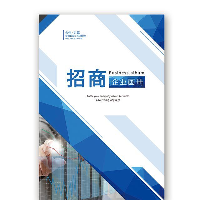 高端大气企业商务画册公司宣传企业画册企业愿景