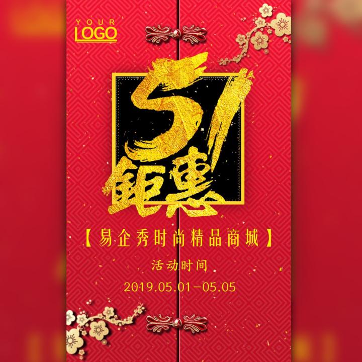 中国风五一劳动节商家促销活动