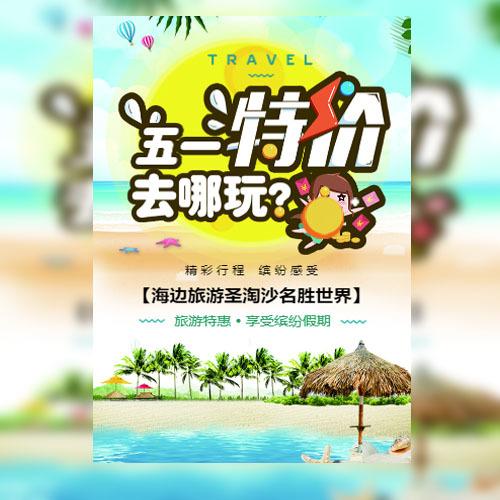 五一旅行宣传公司旅游51海边游五一海南游51三亚游