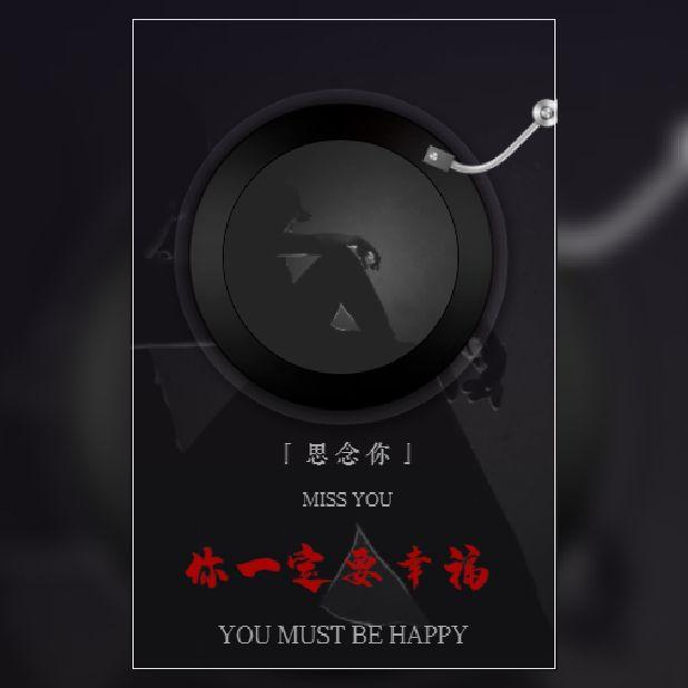 音乐心评你一定要幸福