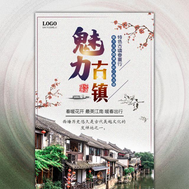 西塘古镇景点介绍旅行社宣传水墨风