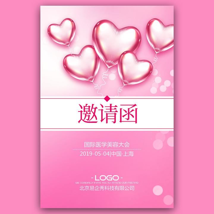 粉色唯美邀请函医学美容美妆新品发布会议开业邀请