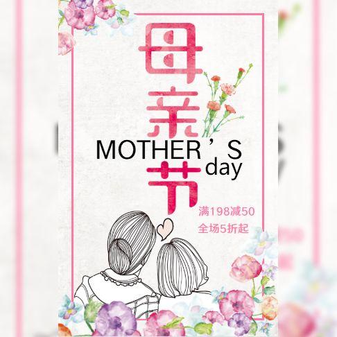 母亲节商场化妆品促销活动