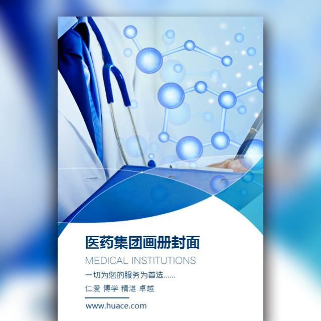 简约蓝色大气医药集团企业画册宣传