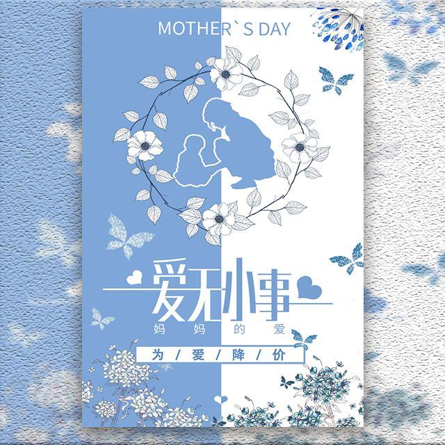 母亲节商家产品大促销